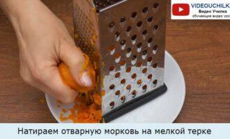 Натираем отварную морковь на мелкой терке