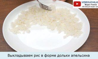Выкладываем рис в форме дольки апельсина