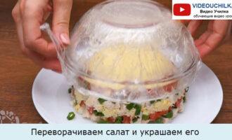 Переворачиваем салат и украшаем его