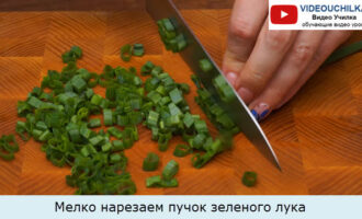 Мелко нарезаем пучок зеленого лука