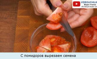 С помидоров вырезаем семена