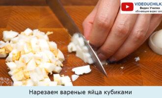 Нарезаем вареные яйца кубиками