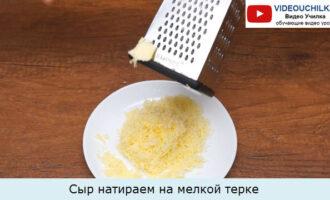Сыр натираем на мелкой терке