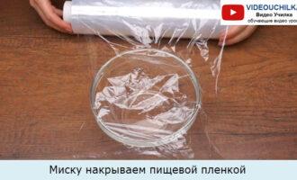 Миску накрываем пищевой пленкой