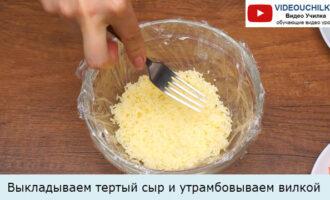 Выкладываем тертый сыр и утрамбовываем вилкой