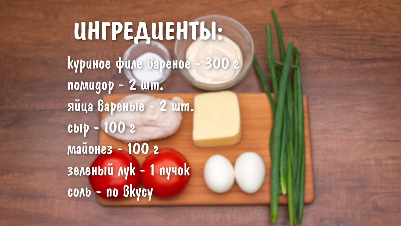 Салат Минутка с помидорами - ингредиенты