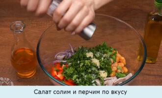 Салат солим и перчим по вкусу