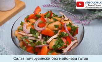 Салат по-грузински без майонеза готов