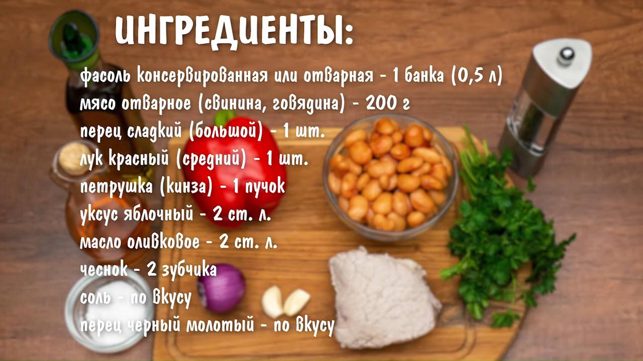 Салат по-грузински без майонеза - ингредиенты