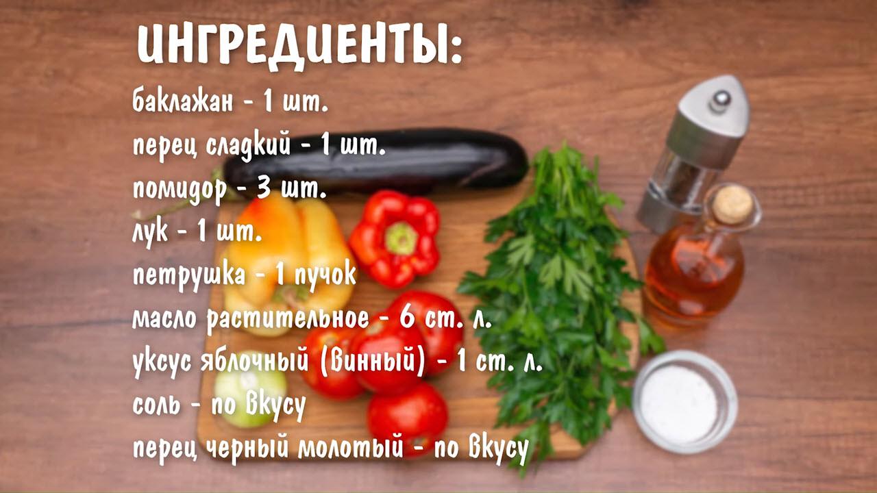 Салат с баклажанами - ингредиенты