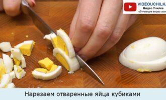 Нарезаем отваренные яйца кубиками