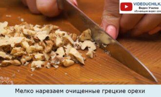Мелко нарезаем очищенные грецкие орехи