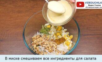 В миске смешиваем все ингредиенты для салата