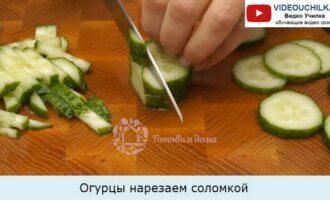 Огурцы нарезаем соломкой