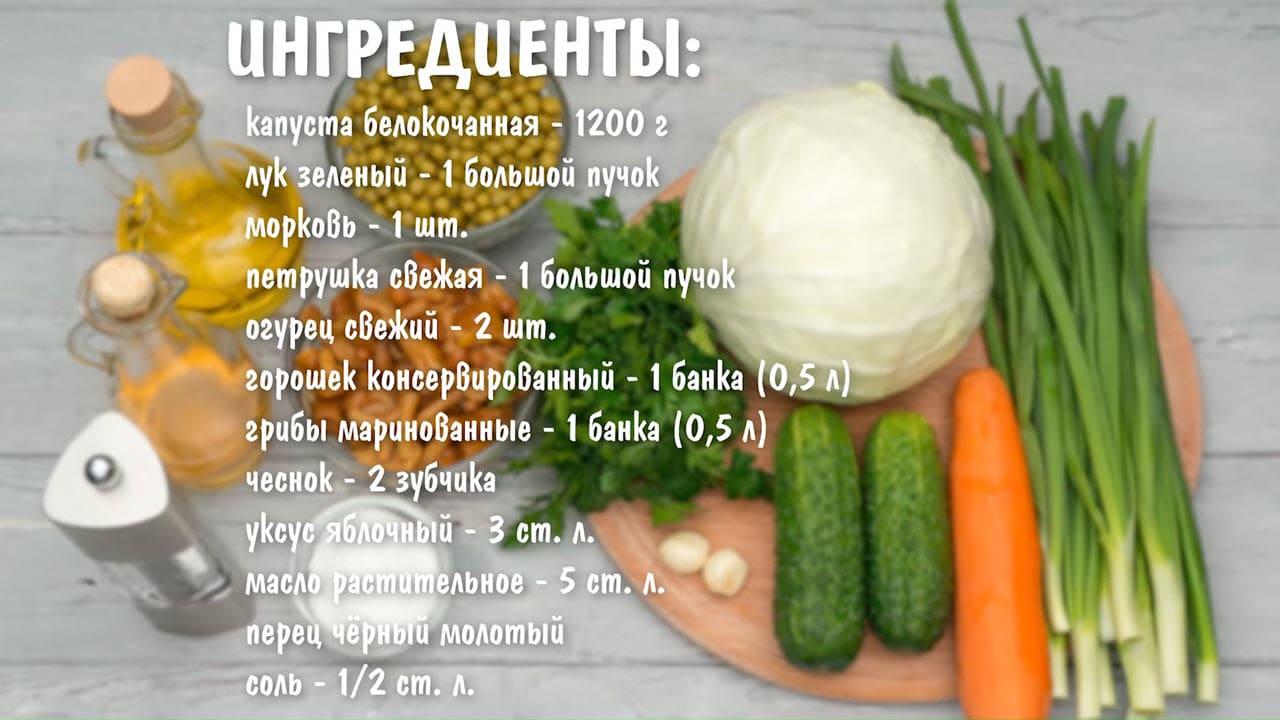 Салат с капустой и маринованными опятами - ингредиенты