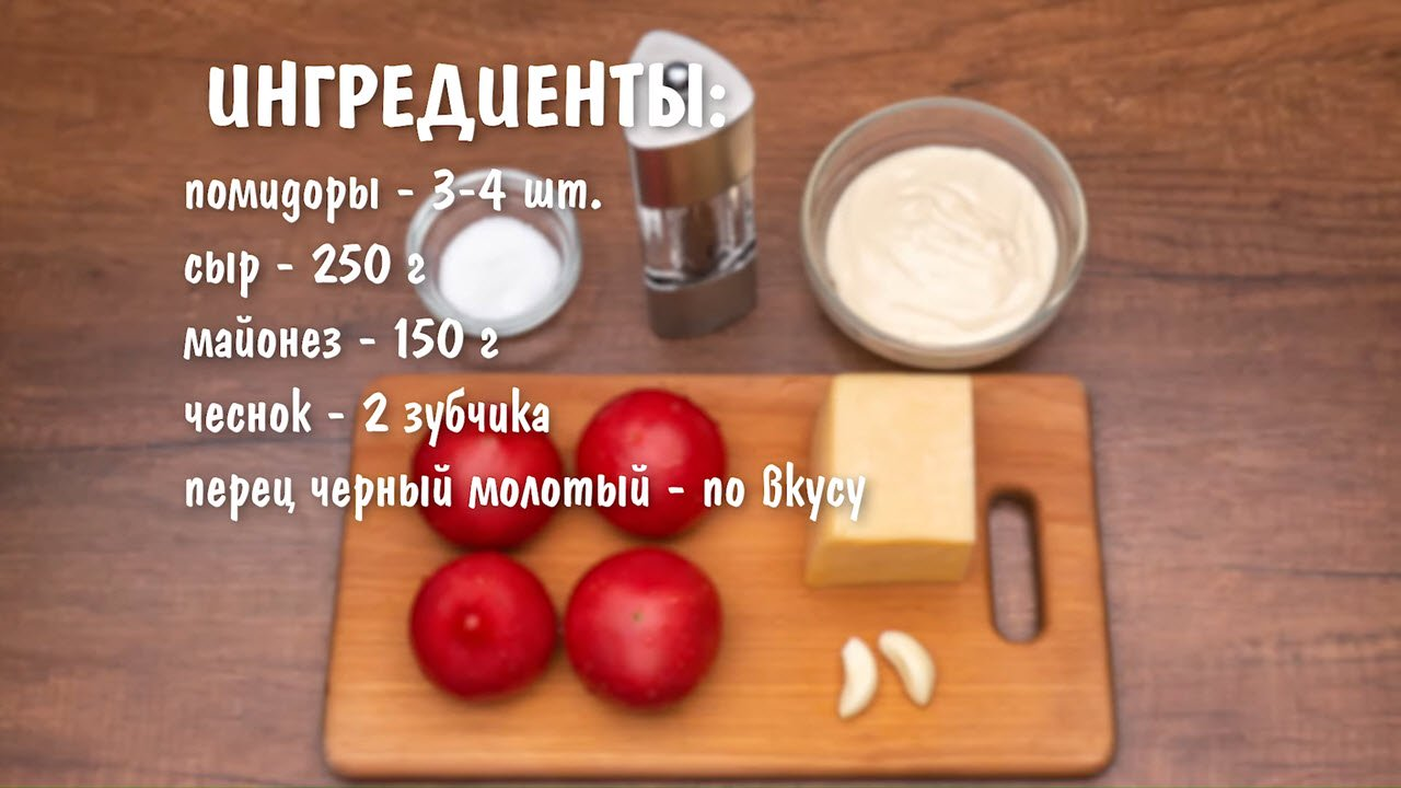 Салат с помидорами за 10 минут - ингредиенты