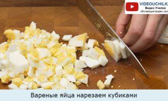 Вареные яйца нарезаем кубиками
