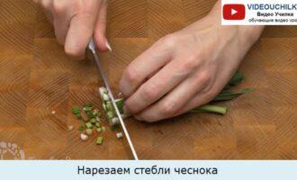 Нарезаем стебли чеснока