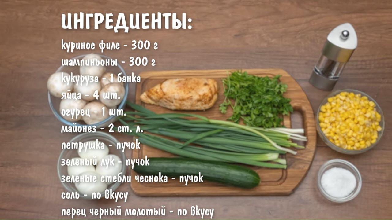 Салат Весна - ингредиенты
