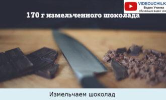 Измельчаем шоколад
