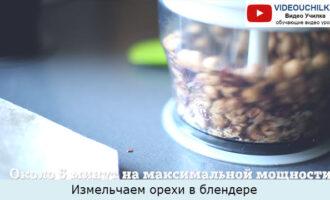 Измельчаем орехи в блендере
