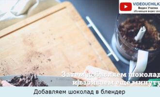 Добавляем шоколад в блендер