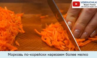 Морковь по-корейски нарезаем более мелко