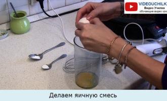 Делаем яичную смесь