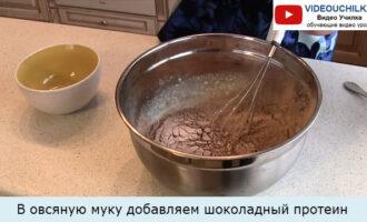 В овсяную муку добавляем шоколадный протеин