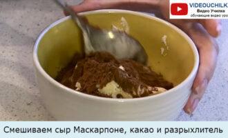 Смешиваем сыр Маскарпоне, какао и разрыхлитель