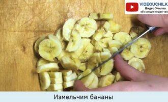 Измельчим бананы