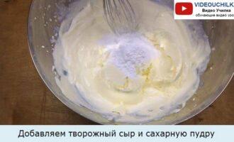 Добавляем творожный сыр и сахарную пудру
