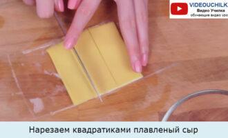 Нарезаем квадратиками плавленый сыр