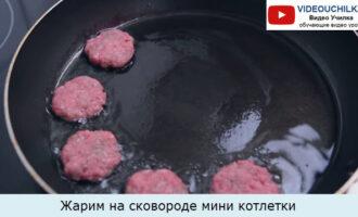 Жарим на сковороде мини котлетки