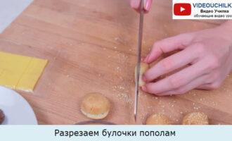 Разрезаем булочки пополам