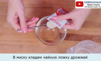 В миску кладем чайную ложку дрожжей