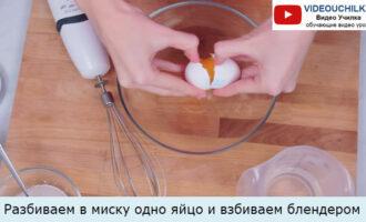 Разбиваем в миску одно яйцо и взбиваем блендером