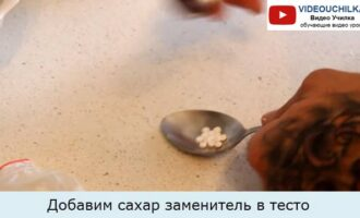 Добавим сахар заменитель в тесто