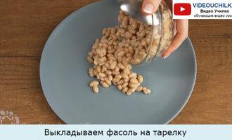 Выкладываем фасоль на тарелку