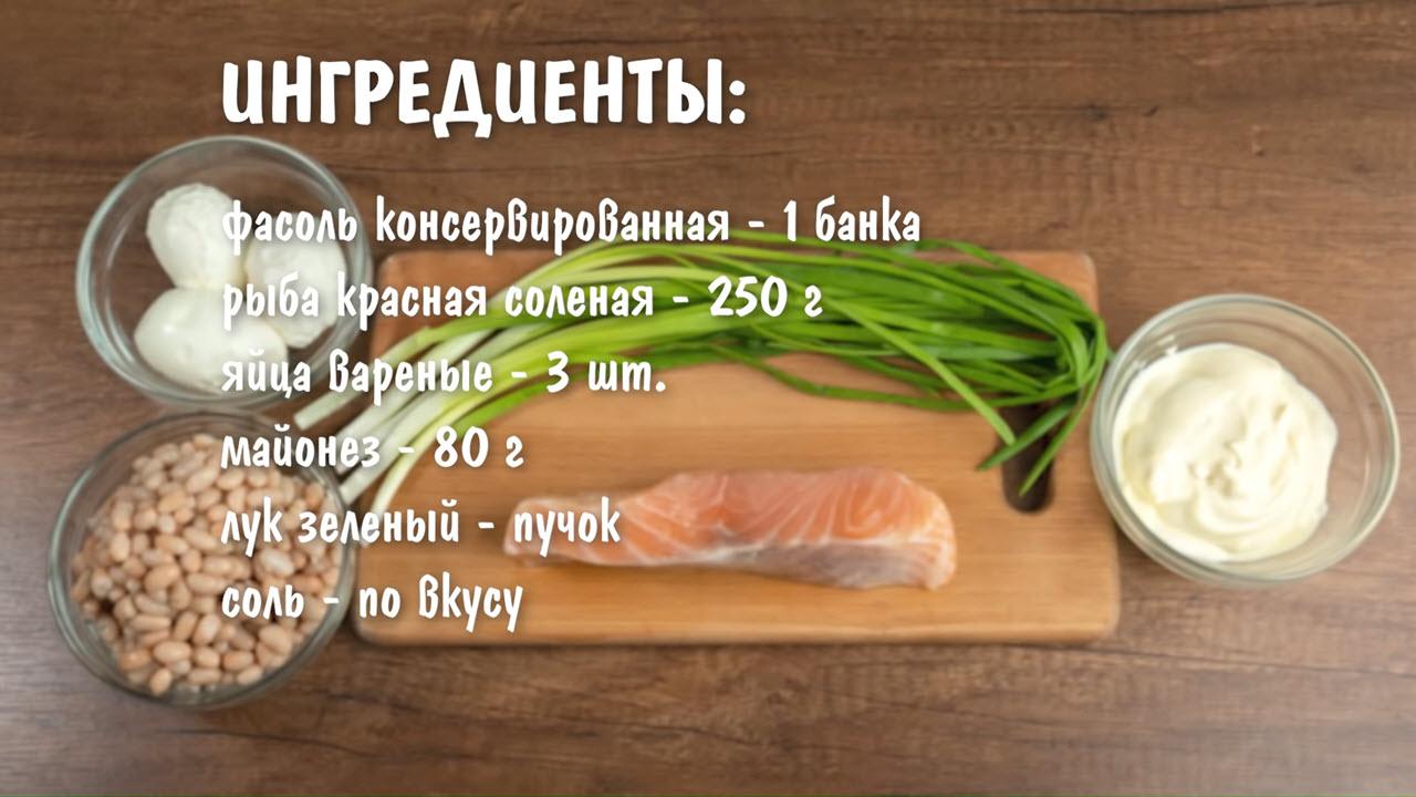 Рецепт салата «Красотка» - ингредиенты