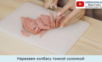 Нарезаем колбасу тонкой соломкой