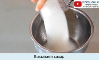 Высыпаем сахар