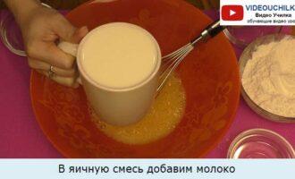 В яичную смесь добавим молоко
