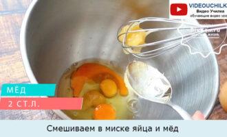 Смешиваем в миске яйца и мёд