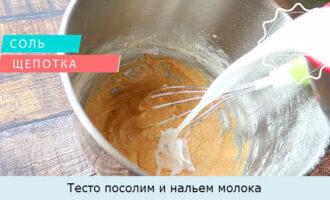 Тесто посолим и нальем молока