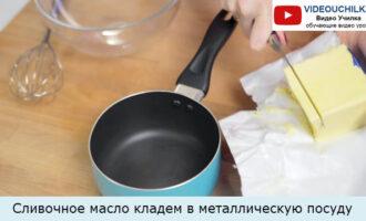 Сливочное масло кладем в металлическую посуду