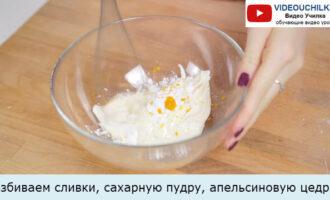 Взбиваем сливки, сахарную пудру, апельсиновую цедру