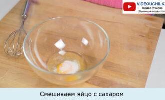 Смешиваем яйцо с сахаром