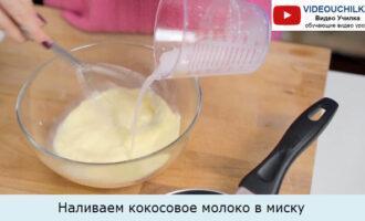 Наливаем кокосовое молоко в миску