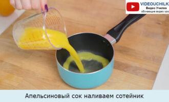 Апельсиновый сок наливаем сотейник